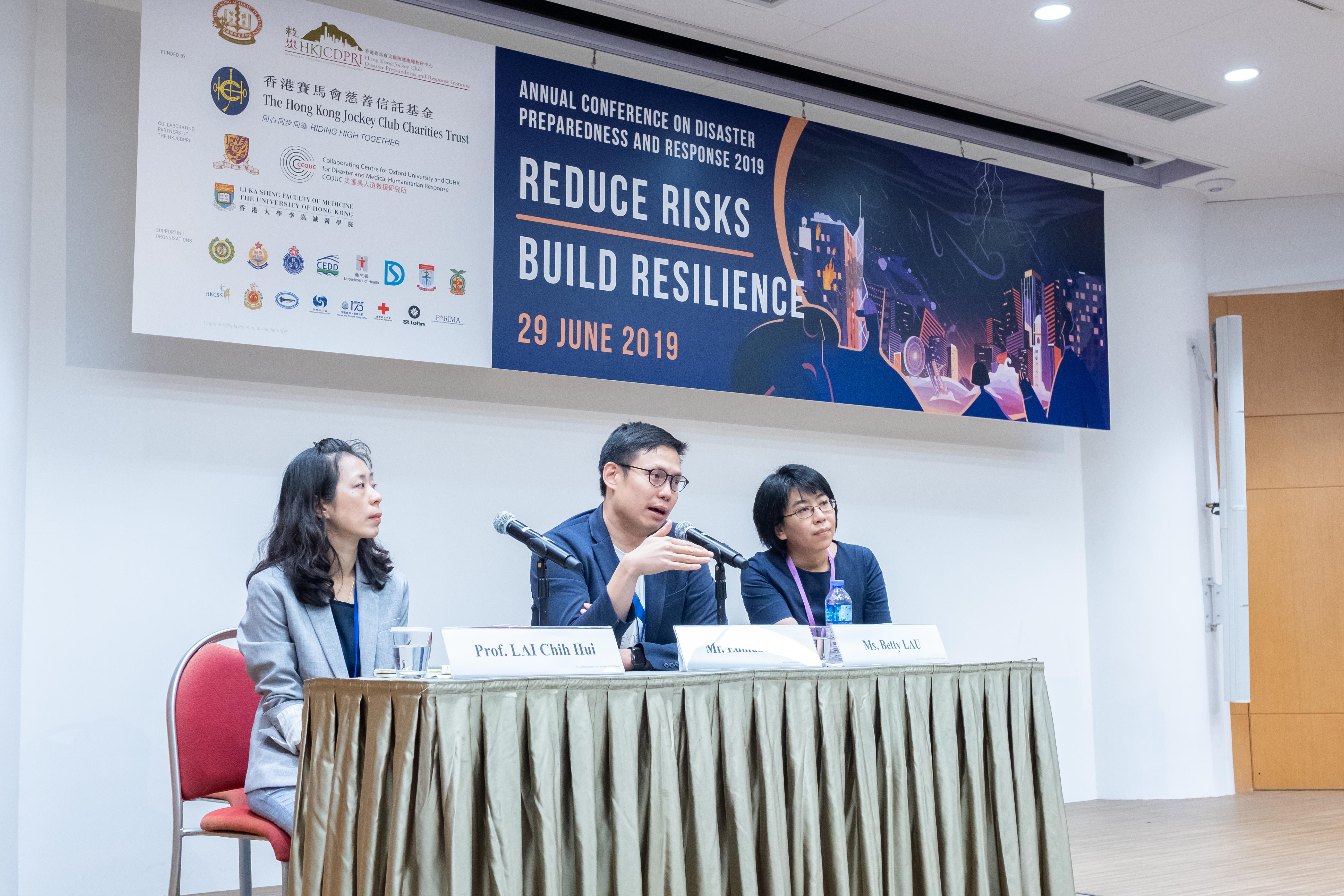 第四屆災難防護應變周年會議