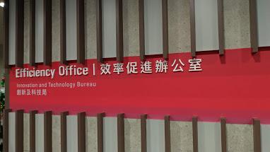 創新及科技局效率促進辦公室-New Era of eServices
