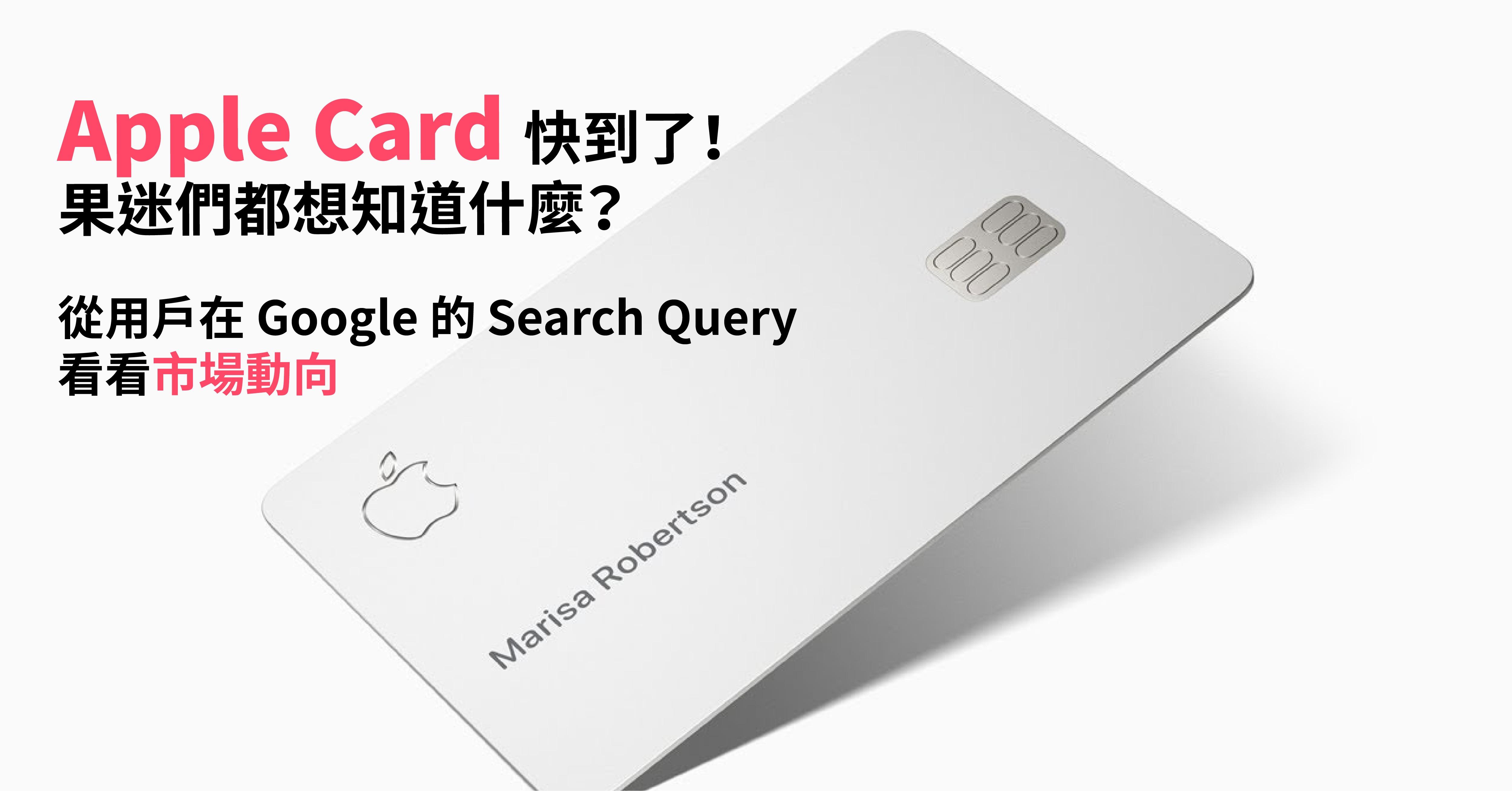從用戶在 Google 的 Search Query看看市場動向