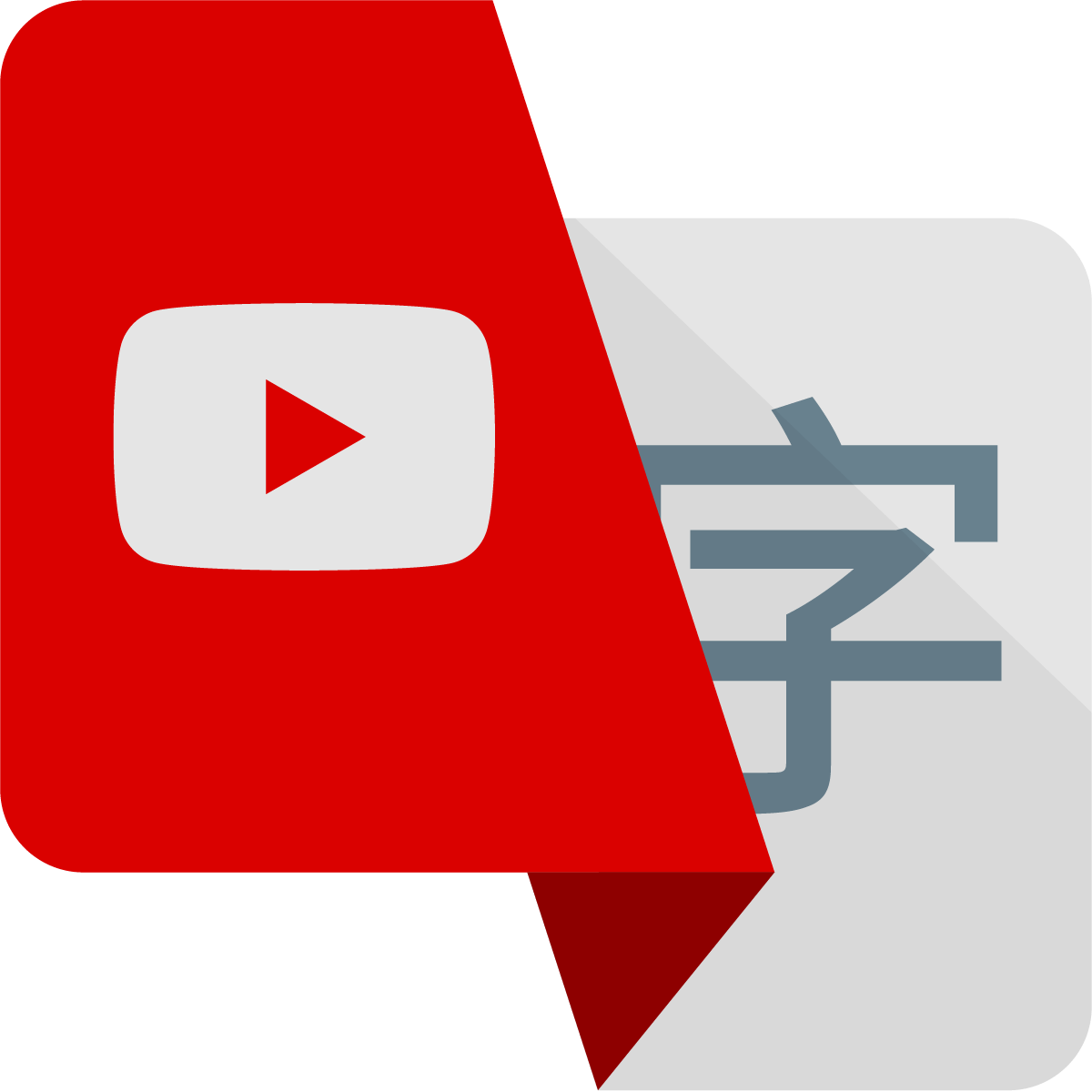 用Google A.I. 把 YouTube 視頻的語音內容轉成文字