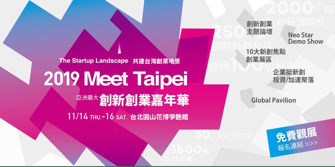 2019 Meet Taipei|亞洲最大創新創業嘉年華