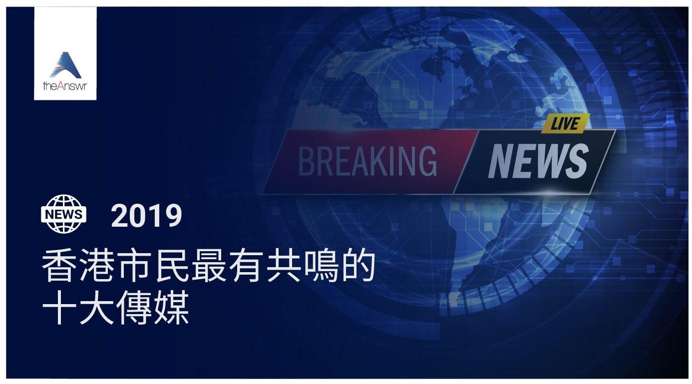 2019年香港市民最有共鳴的十大傳媒
