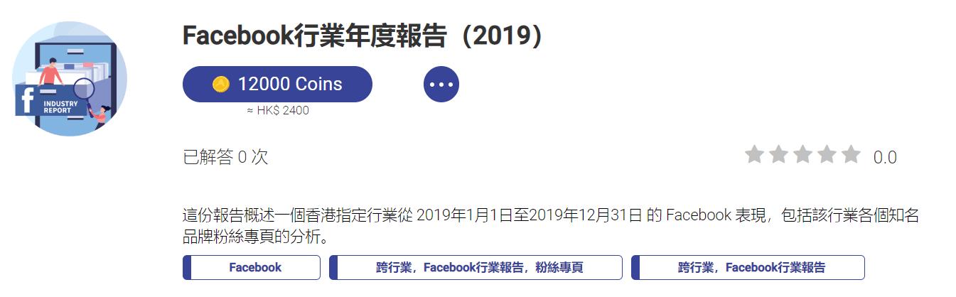 Facebook行業年度報告(2019年)