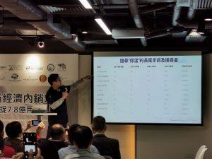 hkpc-中小企-數據分析-營銷