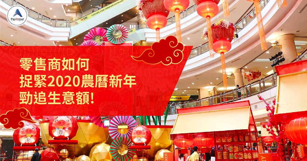 Facebook Shopping Mall in Lunar New Year