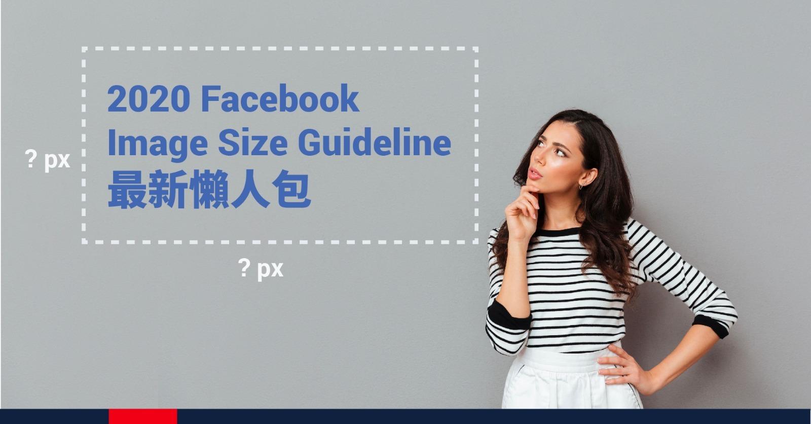 Facebook Image Size Guideline