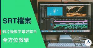 字幕-剪片-SRT-01