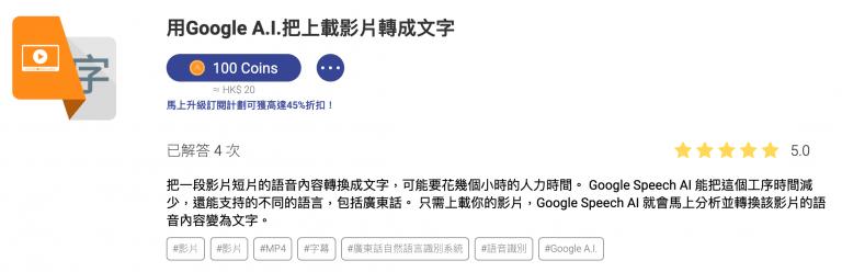 SRT-剪片-字幕-12