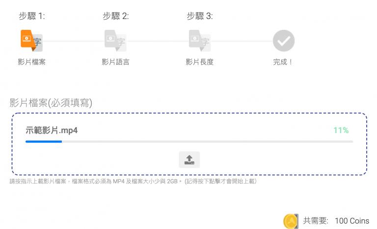 SRT-字幕-剪片-13