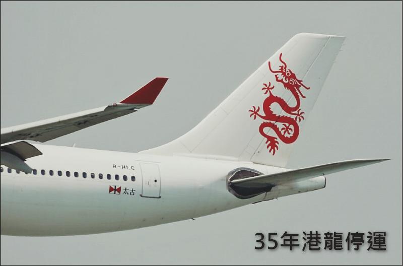 cathy-dragon-港龍-35年-停運-wiki-香港