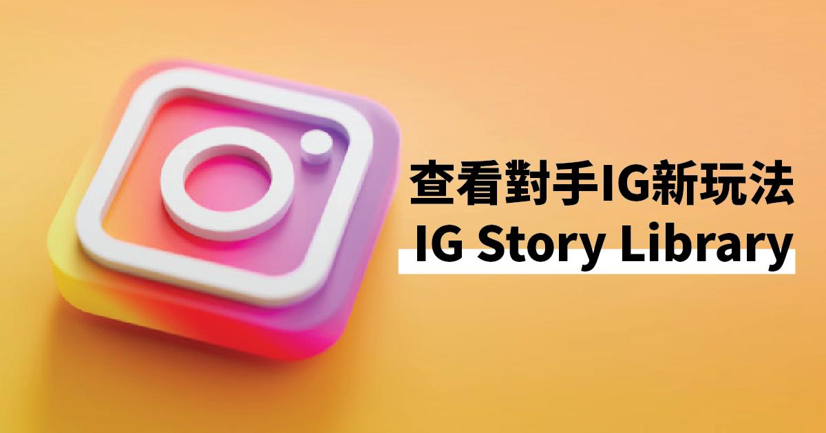 與對手IG抗衡?如何調查對手IG Story?