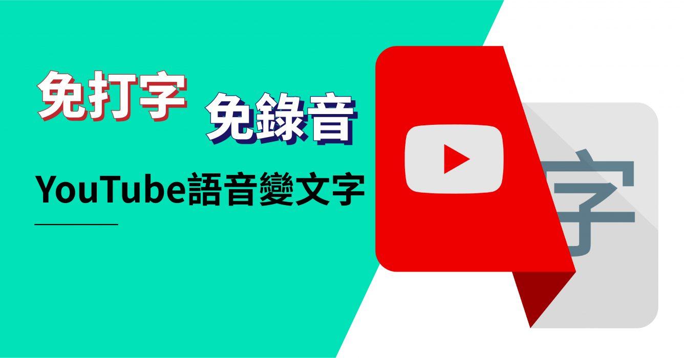 免打字-免錄音-Youtube語音變文字