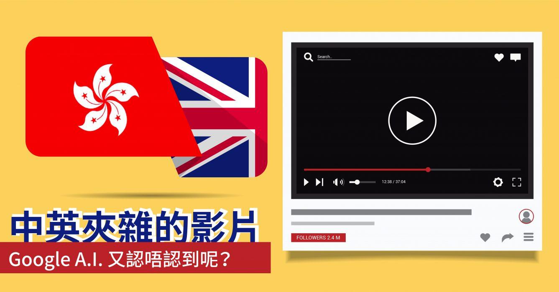 中英夾雜的影片 Google A.I. 又認唔認到呢190524