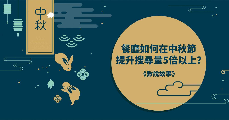 FB32 如何讓一家餐廳沒有月餅賣 都可以在中秋節搜尋量提升5倍?