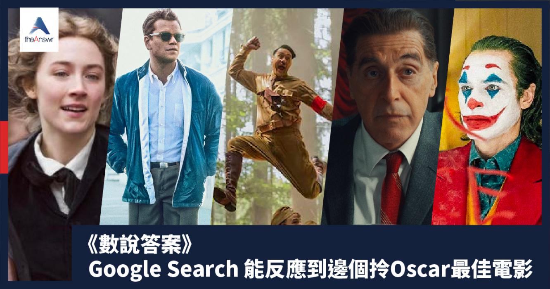 奧斯卡2020-入圍名單-最佳電影-數說答案