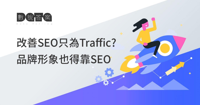 改善SEO只為Traffic品牌形象也得靠SEO