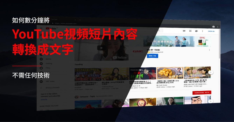YouTube-文字-語音變文字