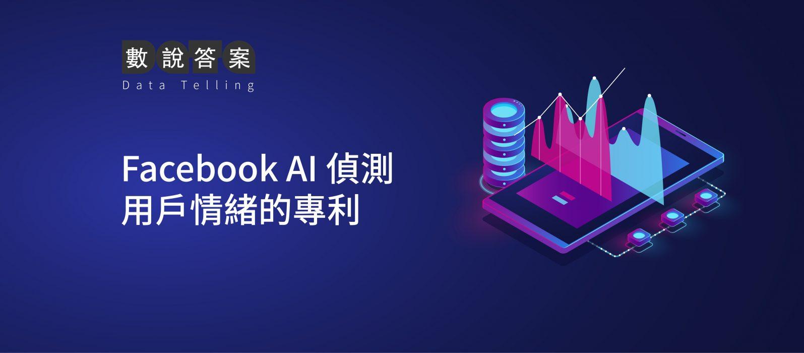 facebook-ai-情緒-數說答案